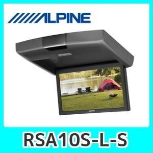 アルパインリアモニターRSA10S-L-S10.1型WSVGAリアビジョン本体シルバー|kurumadecoco