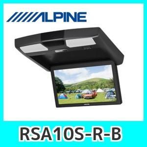 アルパインリアモニターRSA10S-R-B10.1型WSVGAリアビジョン|kurumadecoco