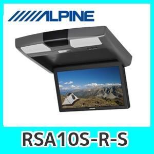 アルパインリアモニターRSA10S-R-S10.1型WSVGAリアビジョン|kurumadecoco