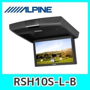 アルパインリアモニターRSH10S-L-B10.1型WSVGAリアビジョン(HDMI接続専用モデル)|kurumadecoco