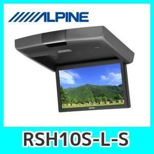 アルパインリアモニターRSH10S-L-S10.1型WSVGAリアビジョン(HDMI接続専用モデル)|kurumadecoco