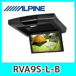 アルパインリアモニターRVA9S-L-B9.0型WVGAリアビジョン|kurumadecoco