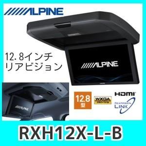 アルパインリアモニターRXH12X-L-B 12.8型WXGA リアビジョン