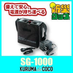 メルテック(大自工業)SG-1000 ポータブル電源。停電時や屋外でも電気が使える、1台あれば災害時にも安心。|kurumadecoco