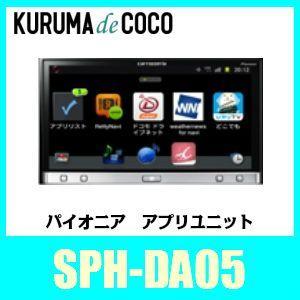 パイオニアSPH-DA05 7V型ワイドVGA画面アプリユニット、スマホ連携で無限の可能性|kurumadecoco