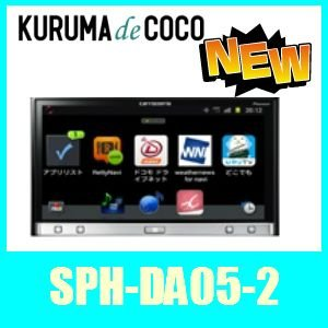 パイオニアSPH-DA05II 7V型ワイドVGA画面アプリユニット、スマホ連携で無限の可能性|kurumadecoco