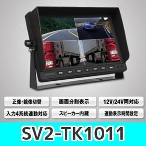 MAXWINマックスウィンSV2-TK1011大画面10.1インチ4画面分割機能付き12V/24V対応