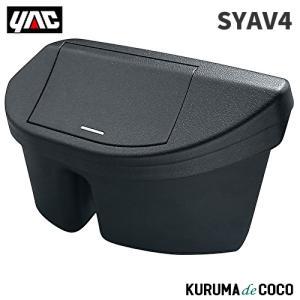 ヤックSY-AV4 30系 アルファード・ヴェルファイア専用 サイドBOXゴミ箱 運転席用