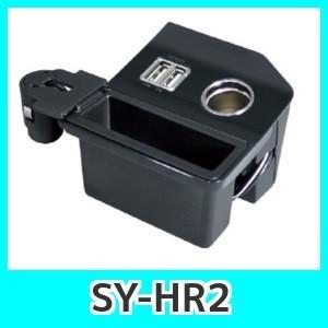 ヤックSY-HR2 60系 ハリアー専用 コンソール電源BOX。1口ソケット・2口USBポートを簡単増設