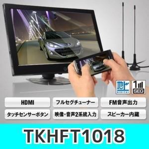 MAXWINマックスウィンTKHFT1018フルセグTV内蔵10.1インチモニターHDMI入力対応|kurumadecoco