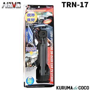 NAVC ナビックTRN-17  特長  ●オンダッシュながら低いポジションへの取付を実現した  新...