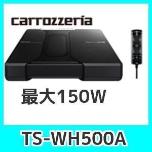 パイオニアTS-WH500A、20cm×13cmパワードサブ...