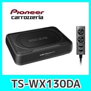 パイオニアTS-WX130DA、20cm×13cmパワードサ...