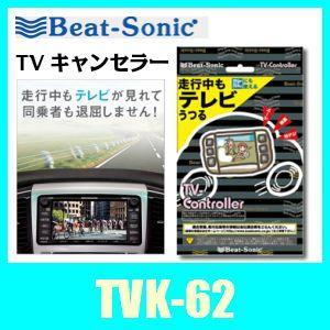 ビートソニック TVK-63 テレビコントローラー アルファード、アウトランダー、デリカD5などに対応|kurumadecoco