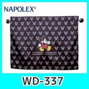 WD-337 おてがるカーテン<ミッキー> ナポレックス|kurumadecoco