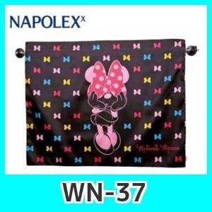 WN-37 おてがるカーテン<ミニー> ナポレックス|kurumadecoco