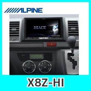 アルパインX8Z-HIハイエース(標準ボディ)専用 8型WXGA カーナビ kurumadecoco
