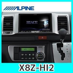 アルパインX8Z-HI2ハイエース(標準ボディ)スーパーGL専用 8型WXGA カーナビ kurumadecoco