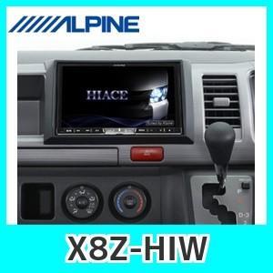 アルパインX8Z-HIWハイエース(ワイドボディ)専用 8型WXGA カーナビ kurumadecoco