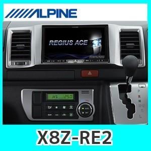 アルパインX8Z-RE2レジアスエース(標準ボディ)スーパーGL専用 8型WXGA カーナビ kurumadecoco