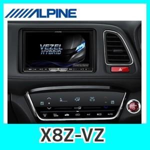 アルパインX8Z-VZヴェゼル/ヴェゼル ハイブリッド専用 8型WXGA カーナビ kurumadecoco