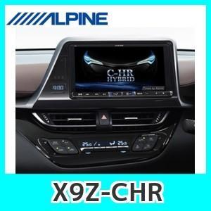 アルパインX9Z-CHRトヨタC-HR/C-HR ハイブリッド専用 9型WXGA カーナビ kurumadecoco