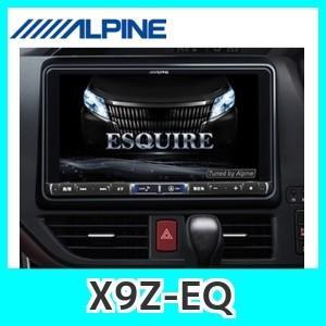 アルパインX9Z-EQエスクァイア/エスクァイア ハイブリッド専用9型WXGA カーナビ kurumadecoco