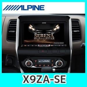 アルパインX9ZA-SEセレナ(C27)/セレナ ハイウェイスター(C27)専用 9型WXGA カーナビ kurumadecoco