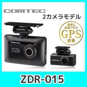 コムテック前後2カメラドライブレコーダーZDR015 2カメラ   前後2カメラ フルHD200万...