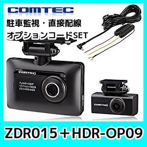 コムテック前後2カメラドライブレコーダーZDR015 2カメラ   前後2カメラ フルHD200万画...