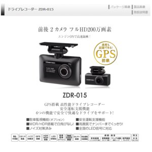 【在庫あり/即納可】コムテック 2カメラドラレコ ZDR-015 フルHD200万画素 駐車監視機能対応 ドライブレコーダー  kurumadecoco 02