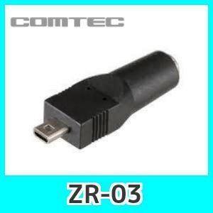 COMTECコムテックZR-03 DC プラグ変換アダプター