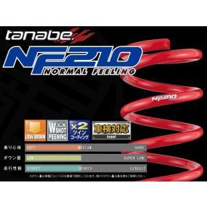 タナベ NF210 シエンタ HV NHP170G 2NR-FKE 15y/7〜 トヨタ SIENTA HYBRID NSP170GNK ダウンサス サステック NF210|kurumadouraku