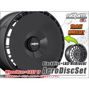 rotiform AeroDiscセット ブラック+LAS-R:ブラック 19インチ×8.5J +45 5穴 114.3 Φ72.5 [FLAT] ロティフォーム ホイール 正規品 1本から送料無料 19x8.5|kurumadouraku