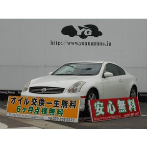 中古車 日産 スカイライン ★支払総額56.7万円★|kurumaerabi