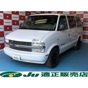 中古車 シボレー アストロ 8人 キャンピング 4WD 三井物産モデ kurumaerabi