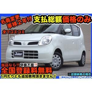 【支払総額230,000円】中古車 日産 モコ スマートキー タイミングチェーン バイザ|kurumaerabi
