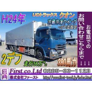 【支払総額10,800,000円】中古車 UDトラックス クオン 2デフ 冷凍冷蔵ウィング kurumaerabi