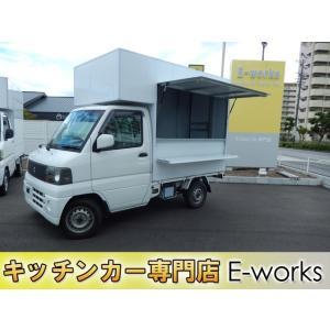 中古車 三菱 ミニキャブトラック 移動販売車 キッチンカー仕様