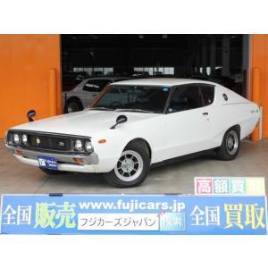 中古車 日産 スカイライン GTX-E ケンメリ L20E型エンジン搭載モデル|kurumaerabi