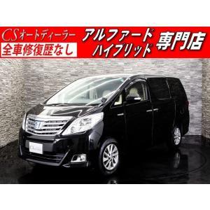 中古車 トヨタ アルファードハイブリッド アルファード HV-G 両側自動ドア 後席モニタ- HDDナビ kurumaerabi