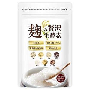麹の贅沢生酵素 60粒 こうじ酵素 ダイエット 非加熱 生酵素 サプリメント