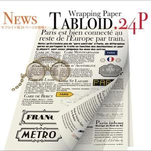 東京アンティークがデザインされた24ページのタブロイド紙。 2部入っていますので沢山使えますよ! ラ...