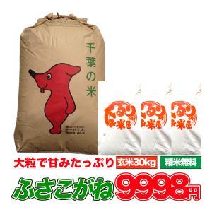 米 お米 30kg ふさこがね 白米 玄米 発送可能 送料無...