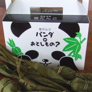 【送料無料・パンダの落し物?シリーズ/謙信笹団子(笹だんご)...