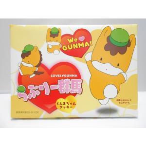 ラブリーぐんまちゃんクッキー|kusatu-meisan