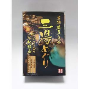 三湯めぐり【大滝の湯・御座の湯・西の河原露天風呂の入浴化粧品】|kusatu-meisan