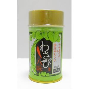 わさび八味|kusatu-meisan