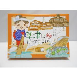 草津へ行ってきました。【ソフト饅頭】(小)10個入|kusatu-meisan
