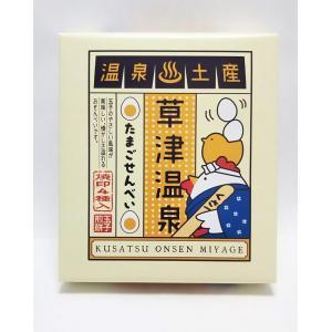 草津温泉たまごせんべい(大)|kusatu-meisan